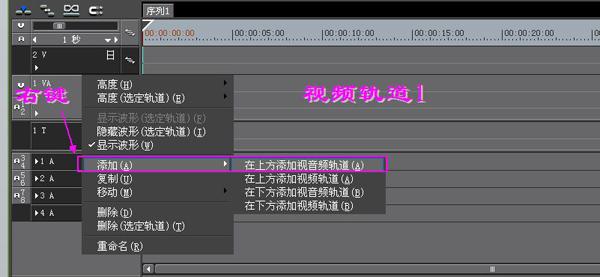 现在来给视频轨道2上面的素材添加一个手绘遮罩的视频滤镜,在