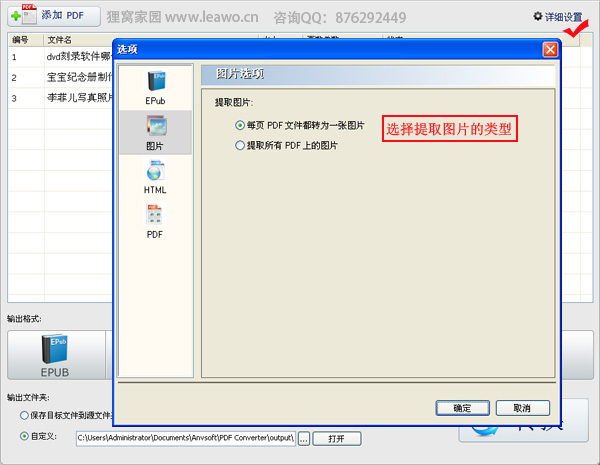 jpg to pdf转换器_把pdf文件转换成jpg用什么转换器-pdf转换jpg的转换器