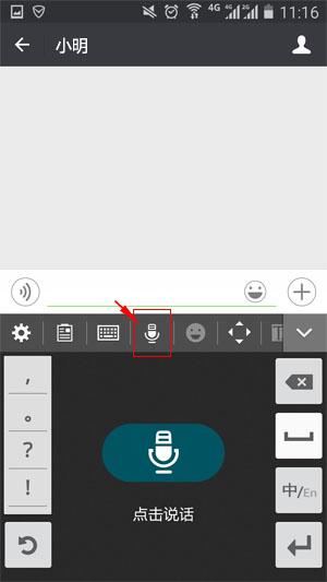 手机聊天可以不用打字或手写 语音打字软件